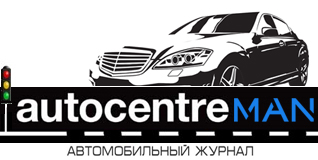 AutocentreMan — авто-журнал