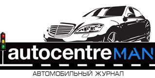 AutocentreMan — авто-журнал