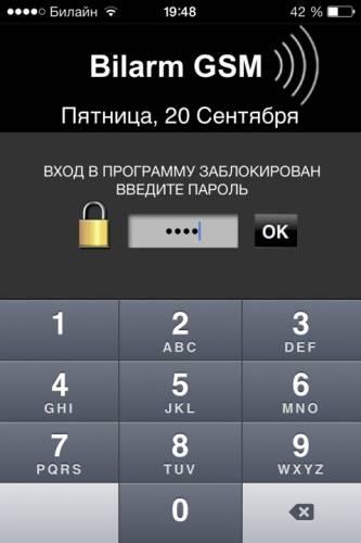 Автосигнализации с GSM модулем