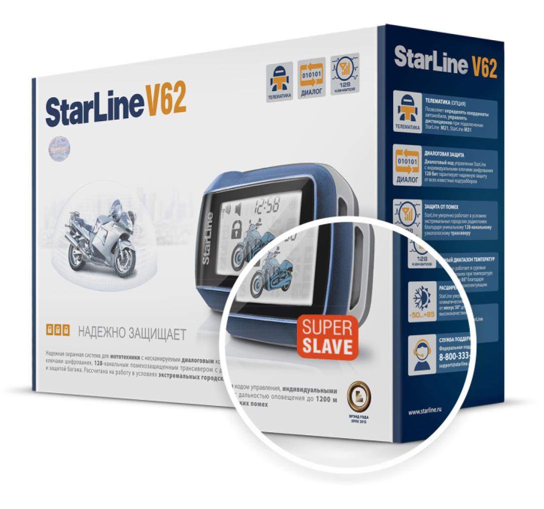 StarLine V62 Slave